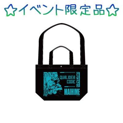 《新品》クオリディア・コード 防衛都市神奈川購買所 イベント限定品 2WAYトートバッグ 天河舞姫  #ヤフオク