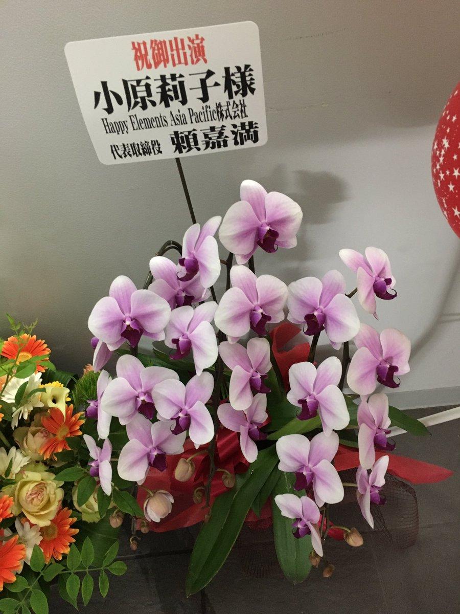 お花ありがとうございます!☺️なんと、アイドルメモリーズでお世話になったHappy Elements Asia Paci
