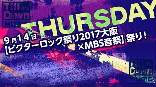 今夜は!10月8日(日)に大阪城ホールで行われる【ビクターロック祭り2017大阪×MBS音祭】を大特集!出演する大原櫻子