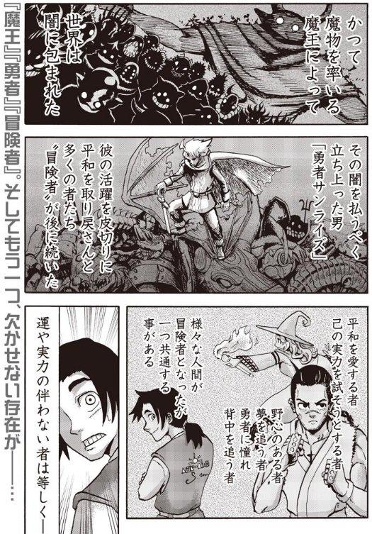 【†本日より新連載†】本日より異色のファンタジー新連載『生と死のキョウカイ』がスタートしました!「魔王」「勇者」「冒険者