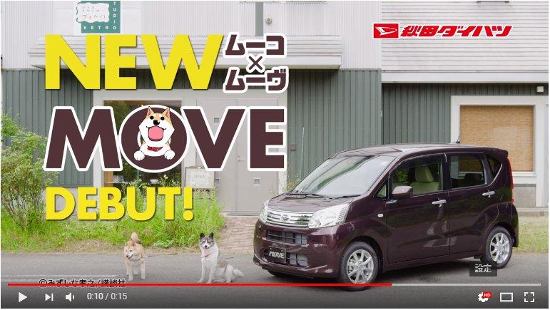 いとしのムーコ、秋田ダイハツのCMに登場していますが、どうやら飼い主のコマツさんはスズキのラパンに乗ってるようです。