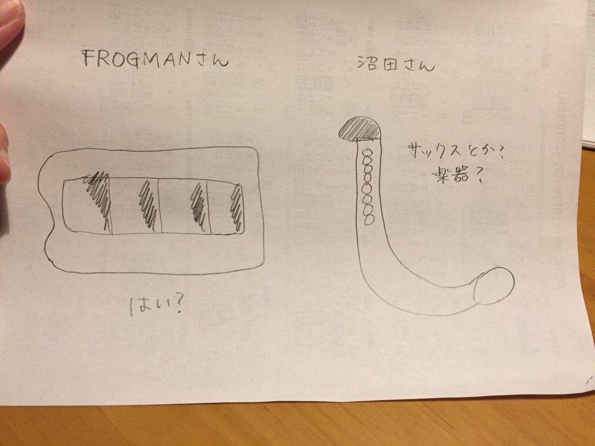 沼田さん、楽器?FROGMANさん…分からない!ごめんなさい! #世界征服
