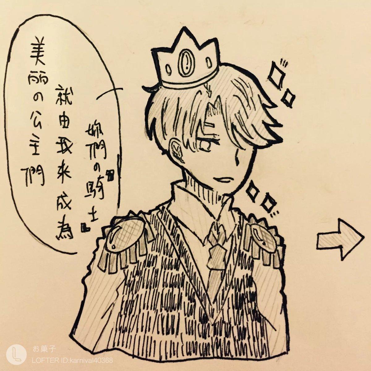 鹿島:美しい姫たち 僕が貴女たちの騎士になります。安:美しいお嬢さん 僕が貴女の......姉:あっち行け 馬なし。弟: