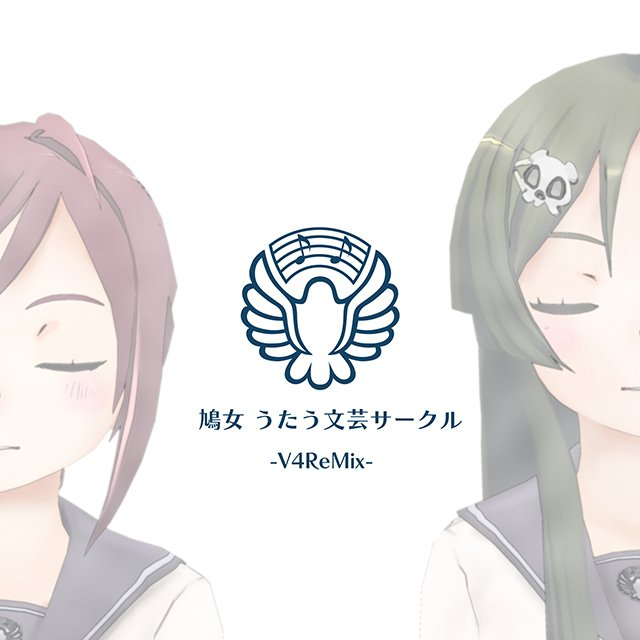 【お知らせ】アルバム『鳩女 うたう文芸サークル -V4ReMix-』本日9月15日よりiTunes store、Amaz