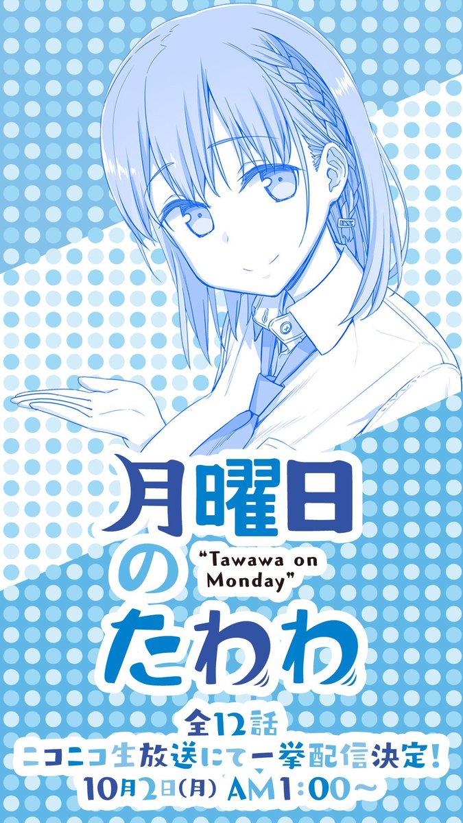 キャラクター原案の比村奇石さんの「月曜日のたわわ」の一挙放送が決定!<ニコニコ生放送>「月曜日のたわわ」全12話 一挙放