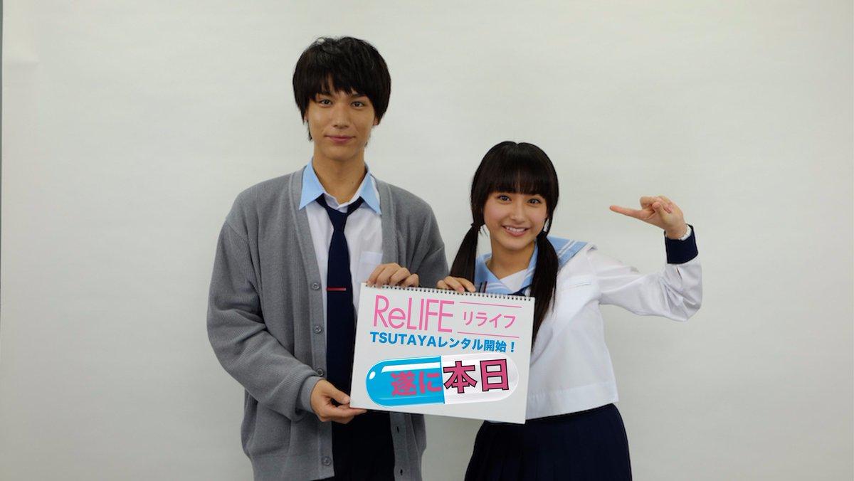 ついに映画『#ReLIFE #リライフ』本日、TSUTAYA先行でレンタル開始!ぜひお近くのTSUTAYAへ!!#中川大