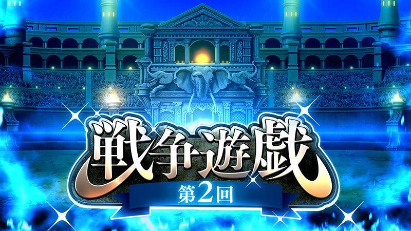 9/15(金)11:00より第2回戦争遊戯が開催されます!他プレイヤーのパーティに勝利してランキング上位を目指し、報酬を