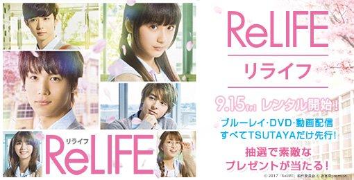 今日から『#ReLIFE #リライフ 』が #TSUTAYA DISCASでレンタル開始!!レンタルは #TSUTAYA