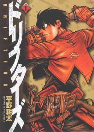 恵庭住吉店からのコミックレビュー!「ドリフターズ」過去の偉人達が異世界に飛ばされて国盗りを始める漫画、この漫画は本当にカ