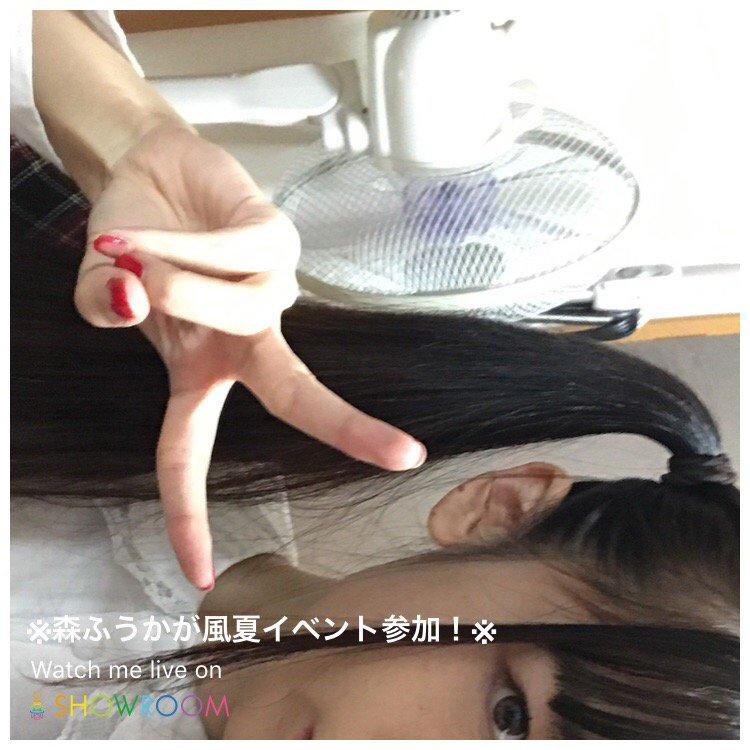 「※森ふうかが風夏イベント参加!※」配信はじまるよ! #SHOWROOM  やるよ!