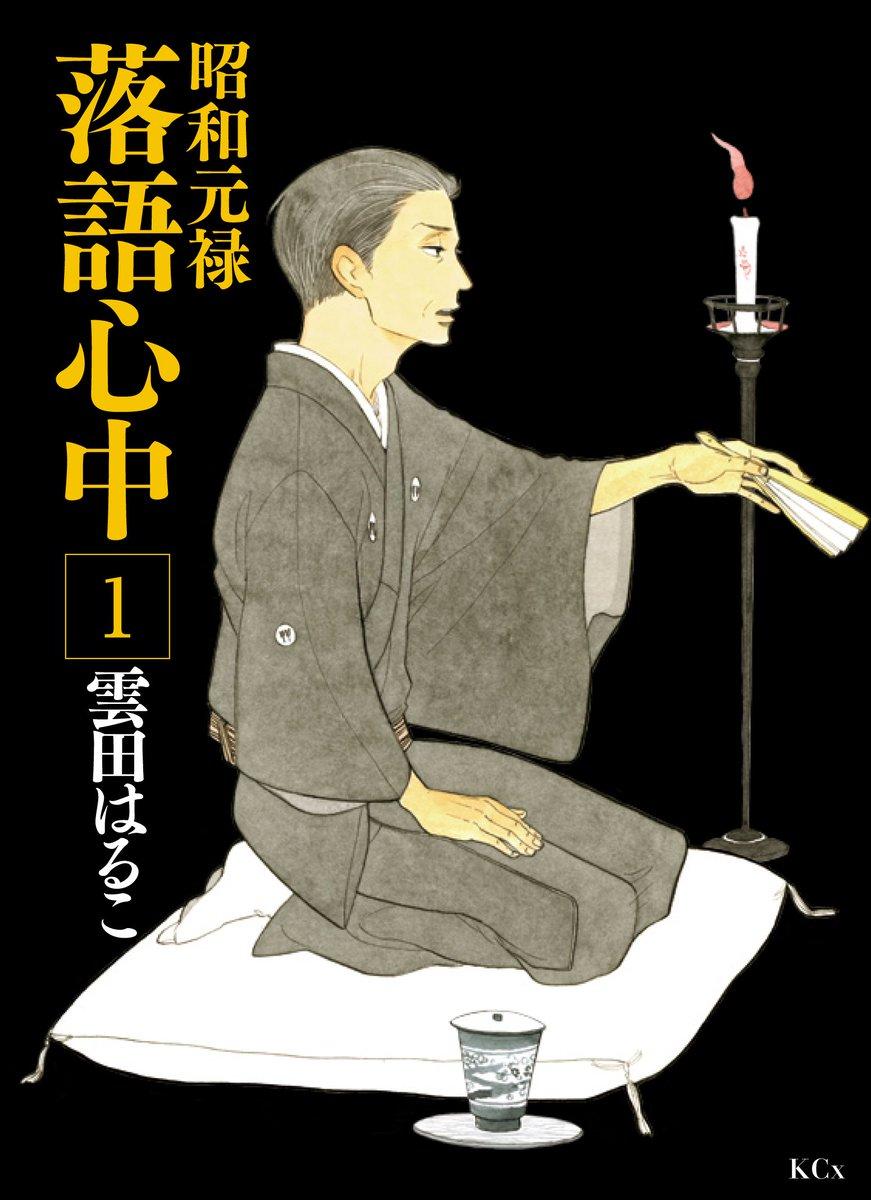 10月14日・15日開催の練馬区アニメカーニバルにて、「昭和元禄落語心中」の特別ステージが開催決定!!雲田はるこ先生を始