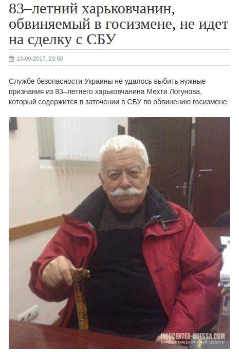 #СвободуМехтиЛогунову