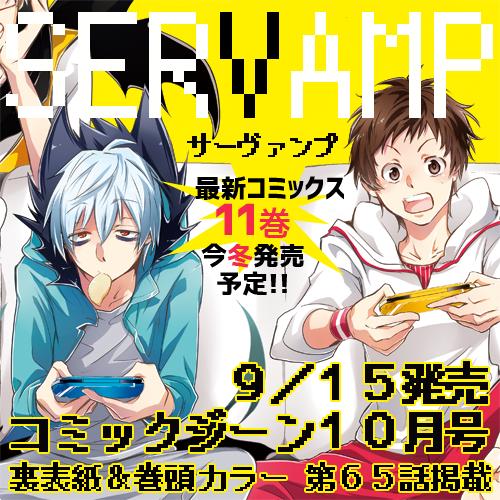 コミックジーン10月号、本日9/15(金)発売!サーヴァンプは裏表紙&巻頭カラーで第65話掲載です。そして…お待たせしま