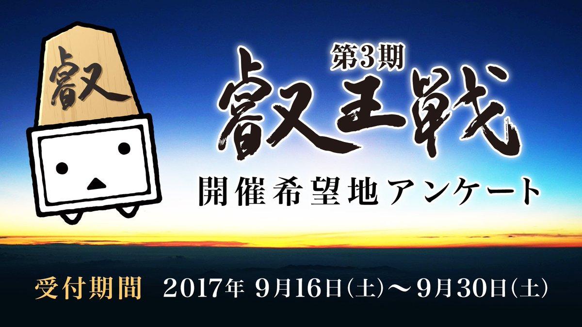 ニコ生公式_将棋