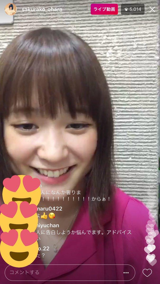 大原櫻子さんのインスタライブ見れました😊めちゃめちゃ可愛かったです😍