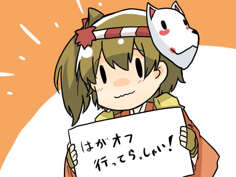 明日はいよいよ #はがオケ 指揮官慰労会 新潟の部の日ですね! 参加される指揮官さん達のご報告、お待ちしております!