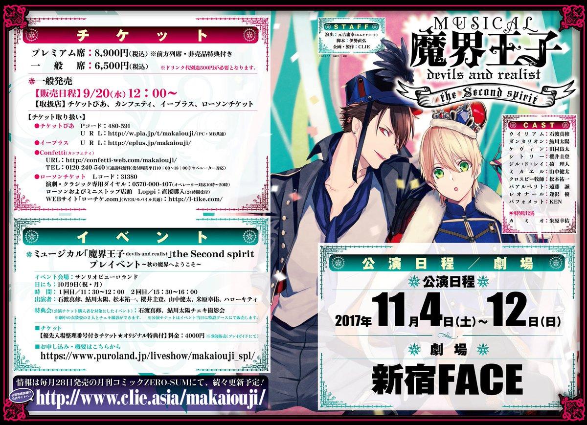 11月に開演します「魔界王子」ミュージカル、現在チケットが絶賛発売中です。10月にはイベントも開催されますのでぜひチェッ