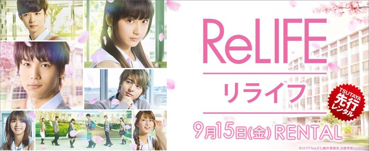 【4F #ReLIFE】本日からTSUTAYA先行レンタル開始!!中川大志&平祐奈主演🏫今借りられるのはTSUTAYAだ