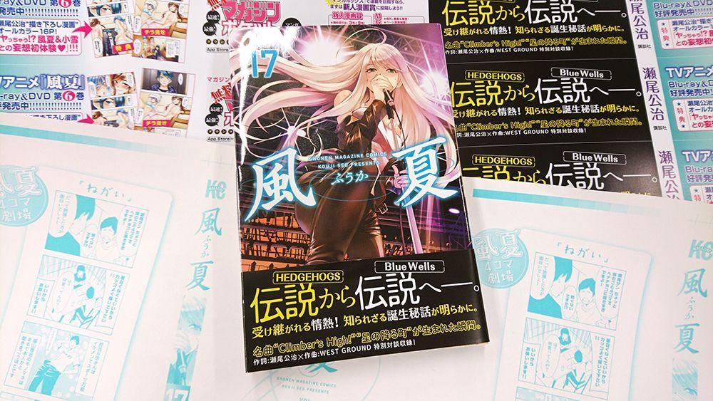 本日発売!#風夏 17巻日本の音楽業界を牛耳る生駒智子に目を付けられたBlue Wellsは、バンド活動存続の危機に。そ