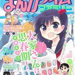 「大家さんは思春期!」(水瀬るるう)林間合宿のためのおやつでチエちゃんは何を選ぶ?コミックス第8巻11月7日発売予定。(