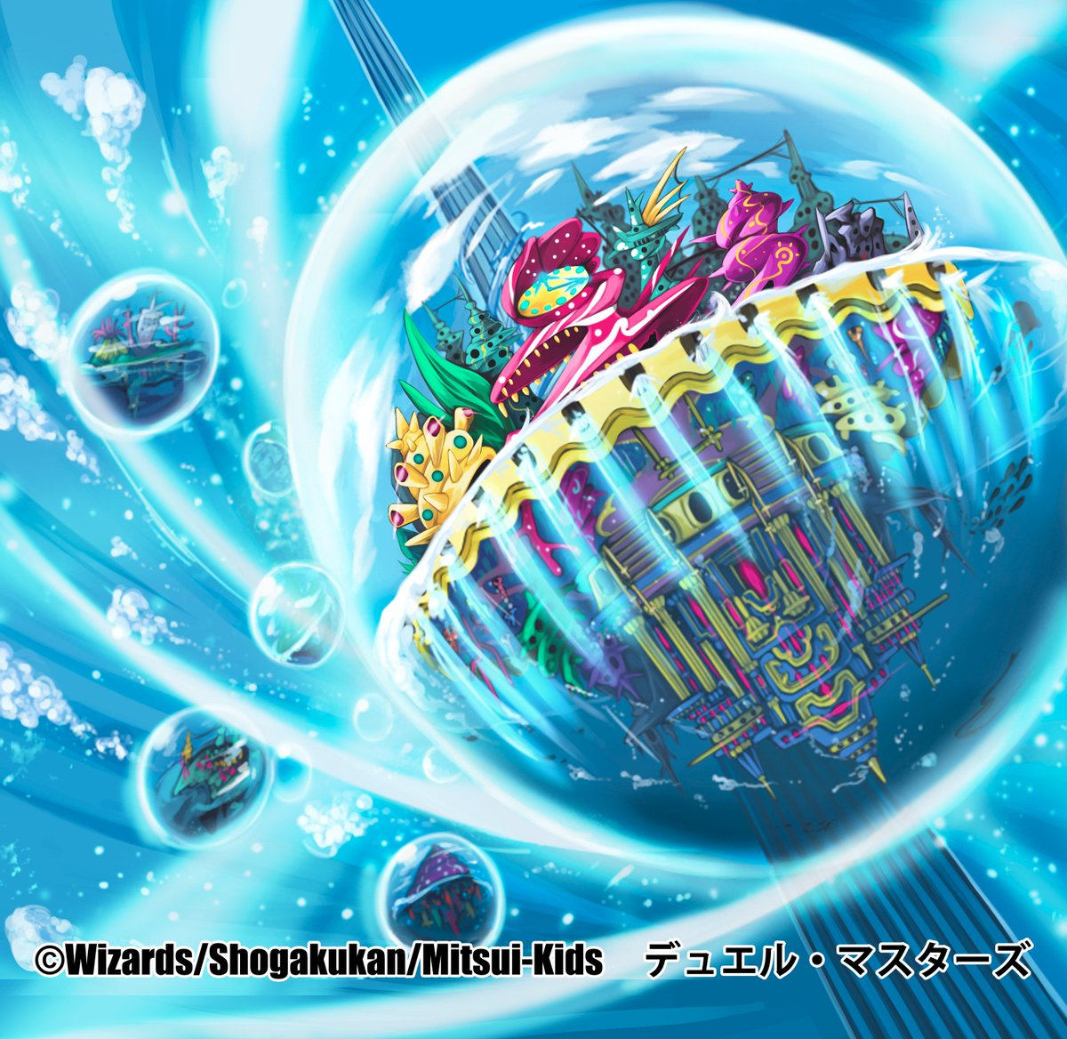 【お仕事】本日発売のデュエル・マスターズ新3弾『気分J・O・E×2メラ冒険!!』にて「泡星都市バブラブル」を描かせていた