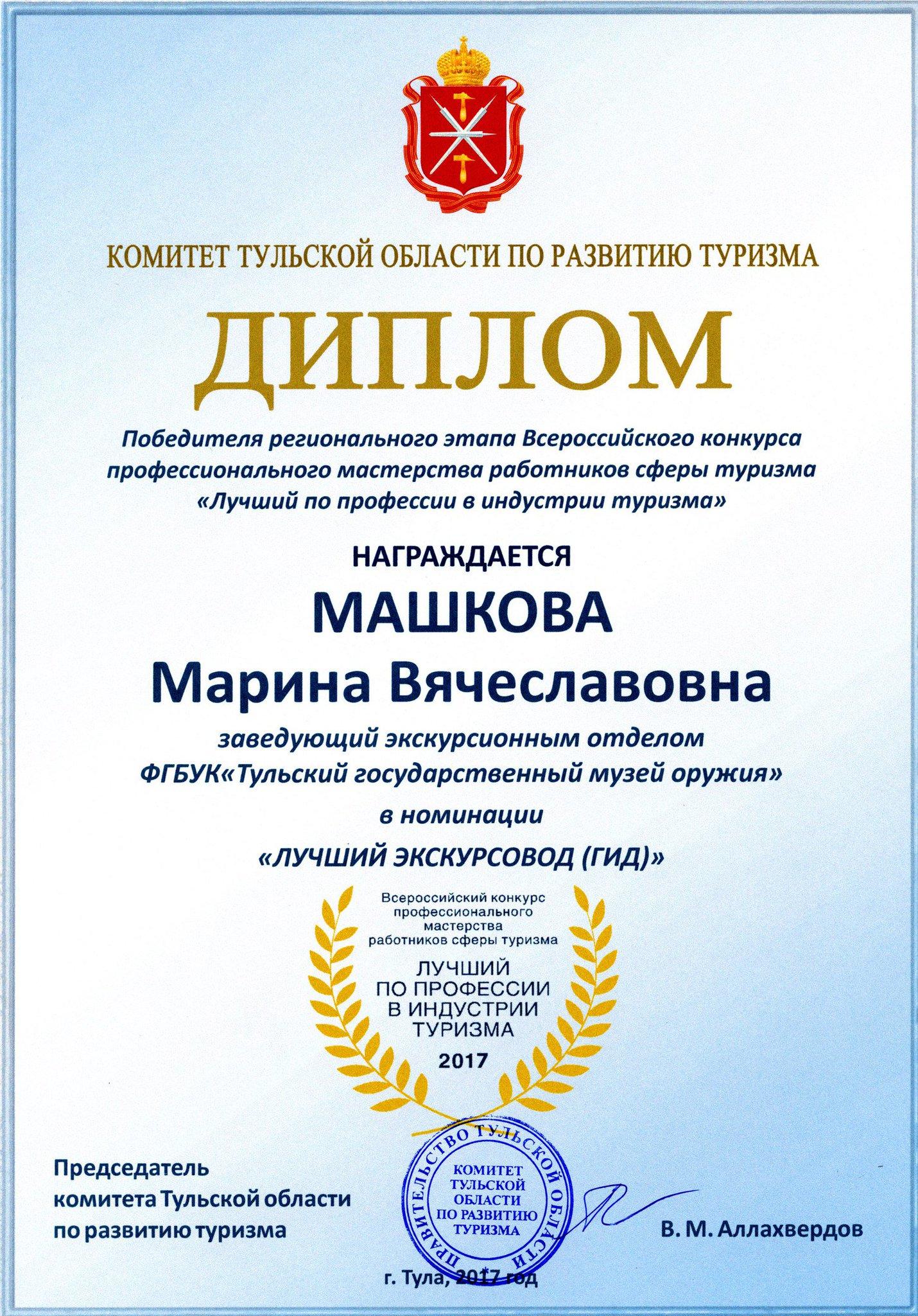Грамота награждение победителей конкурса