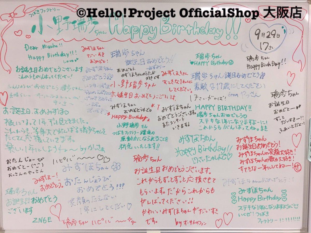 ハロプロ研修生総合スレ Part1164 ©2ch.netYouTube動画>41本 ->画像>392枚