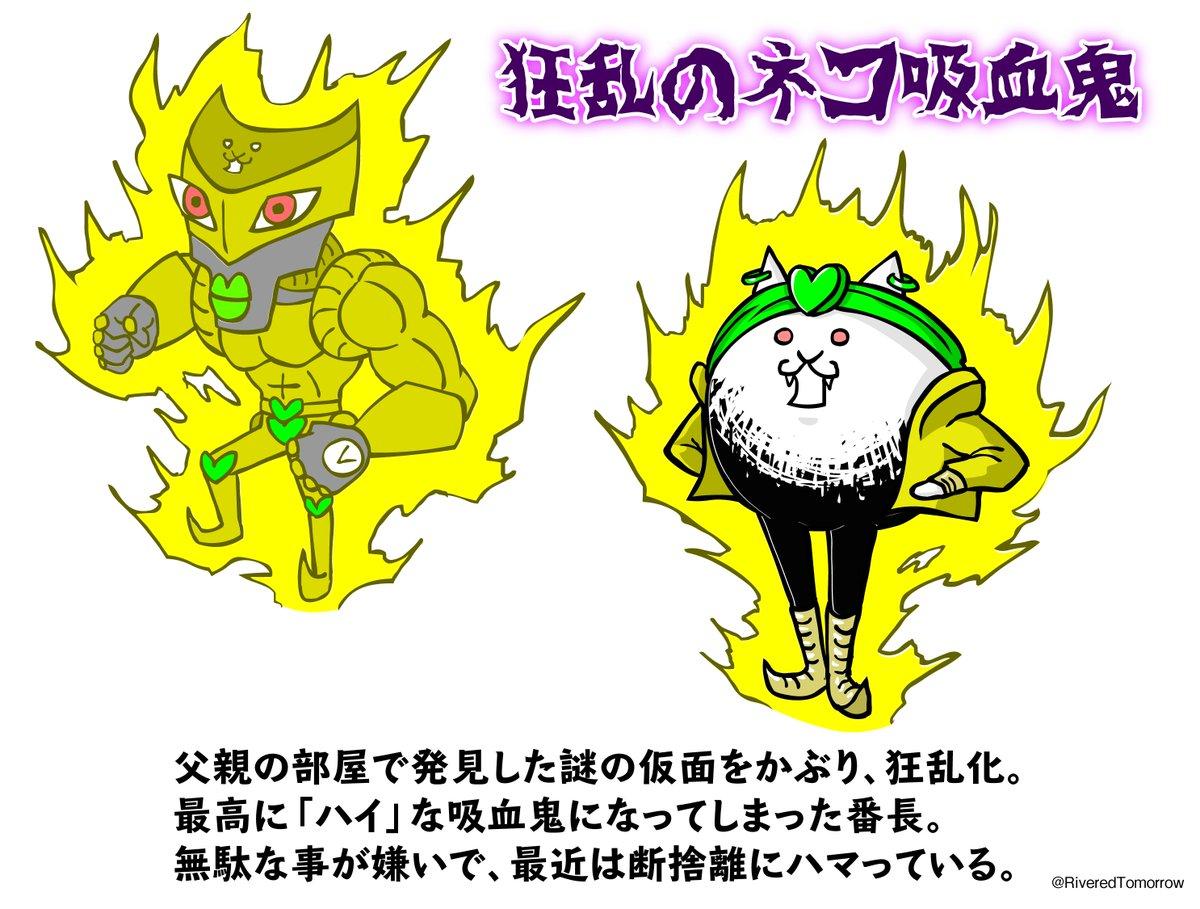 にゃんこ大戦争 キャラクター画像
