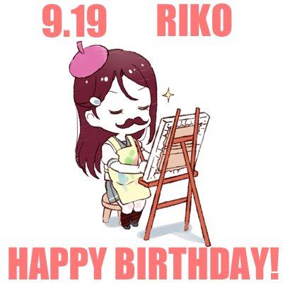 【HAPPY BIRTHDAY】9月19日は、『ラブライブ!サンシャイン!!』桜内梨子ちゃんの誕生日!! -#lovel