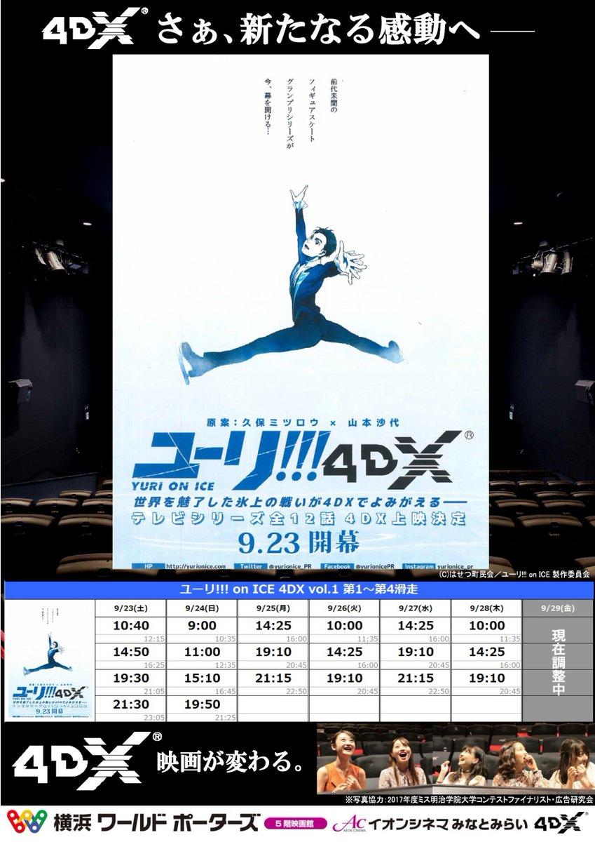 ★NEWS★大変お待たせ致しました!『#ユーリ !!! on ICE 4DX vol.1 第1~第4滑走』9/23(土)