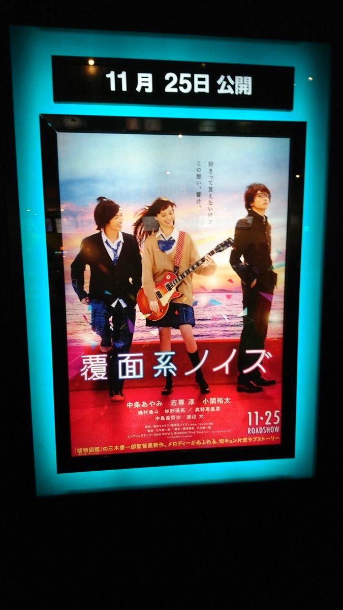 今日、映画館で大きいポスター発見😏#覆面系ノイズ