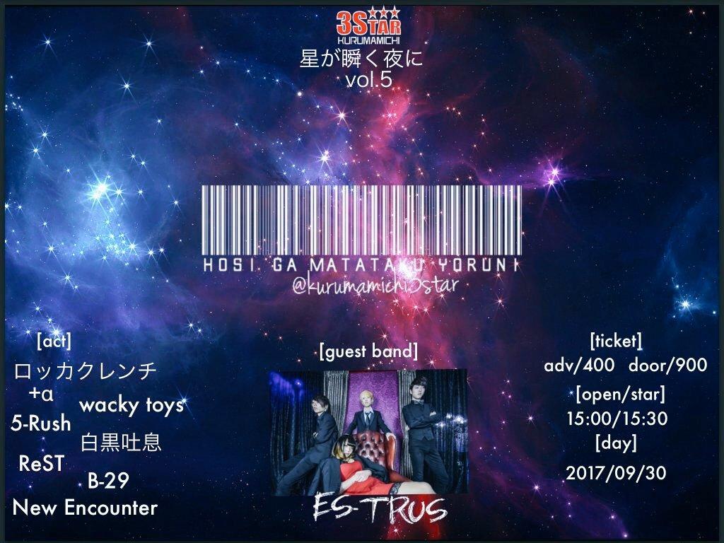 9月30日!😣〜星が瞬く夜に〜vol.5私達が初ライブをした車道3starさんでまた演奏させていただけることになりました