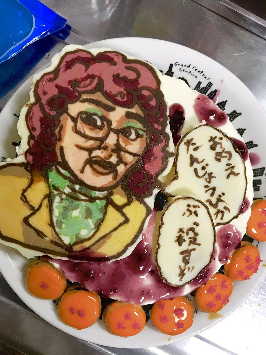 ドラゴンボール好きの旦那の為にバースデー野沢雅子ケーキ作りました🔥