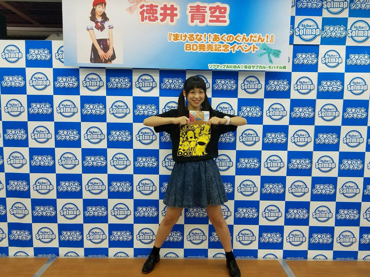 9/17に徳井青空さんが『まけるな!!あくのぐんだん!』BD発売記念して、イベント行ないました~♪♪終了後の写真パチリッ