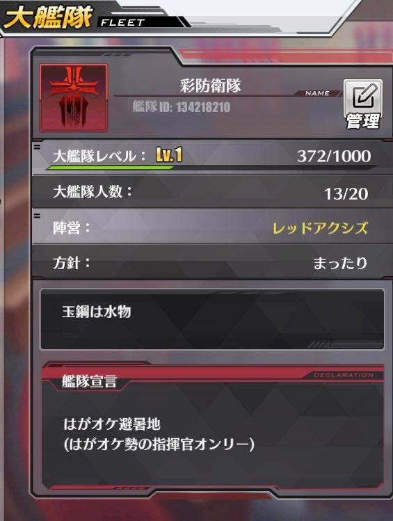 はがオケ指揮官でアズールやってる人、横須賀に防衛隊の避暑地作りましたすでに13人なので、入りたいはがオケ指揮官さんはご一