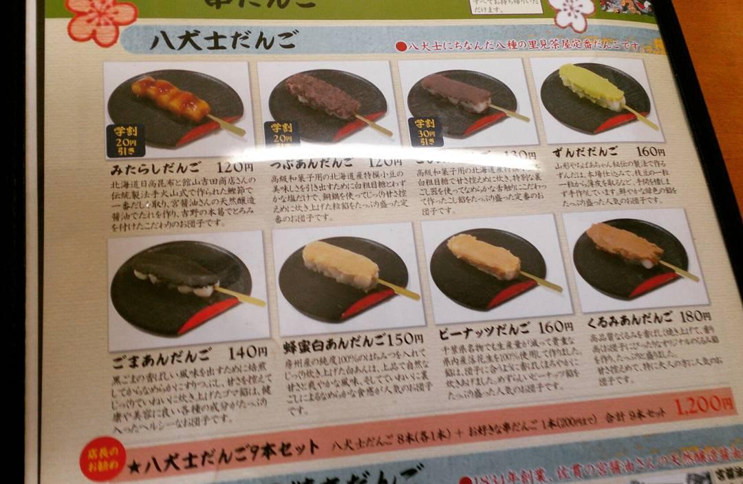 そういえば、館山城の近くのお店(その名も里見茶屋)にこんなメニューが。THE八犬伝のファンとしては、どのフレーバーが誰の