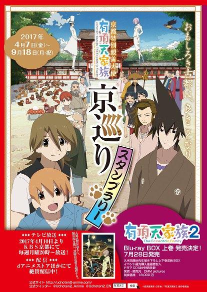 【御礼】4月から京都市内で開催しておりました「京巡りスタンプラリー」、8月~追加開催の「京巡りスタンプラリー夏休み特別版