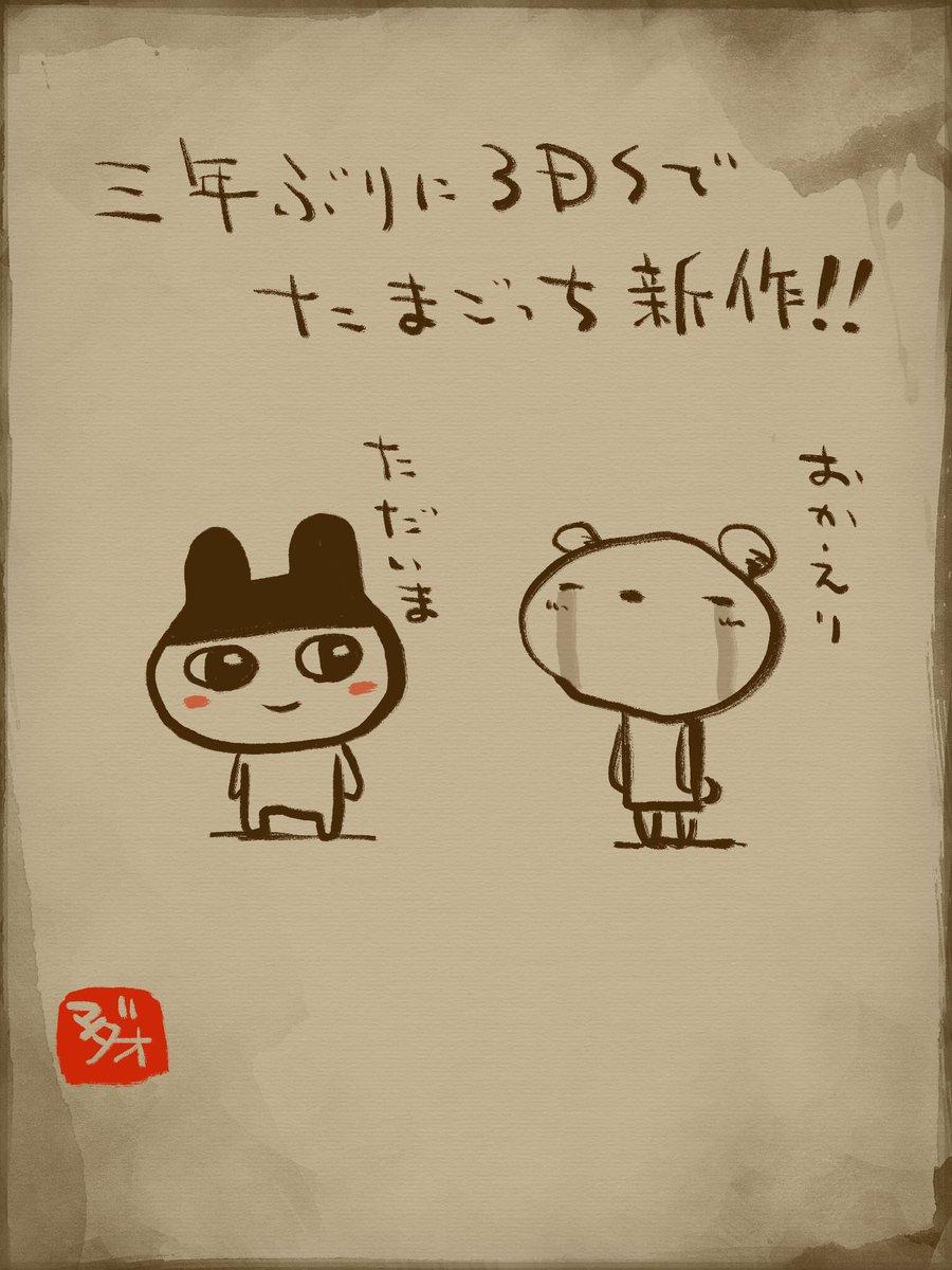 今週東京ゲームショウなんだっけ…と流れてきたブース情報眺めてたら3DS版たまごっちの新作新作が出ることを知る。三年ぶりや