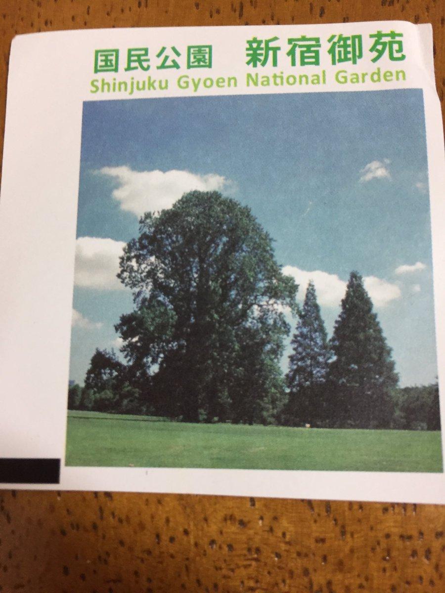 今日は、言の葉の庭の舞台にもなった新宿御苑に行ってきました。