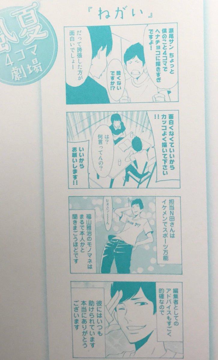 「風夏」17巻カバー下オマケ4コマ。担当N田さんのねがい。