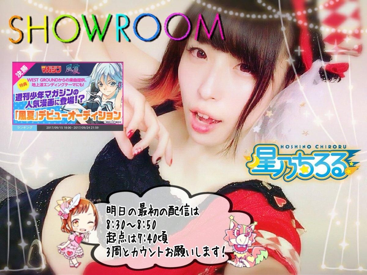 ☆SHOWROOM☆ガチイベ参加中!「風夏」デビューオーディション9.24(日)21:59まで!ちろるちゃんに★とカウン