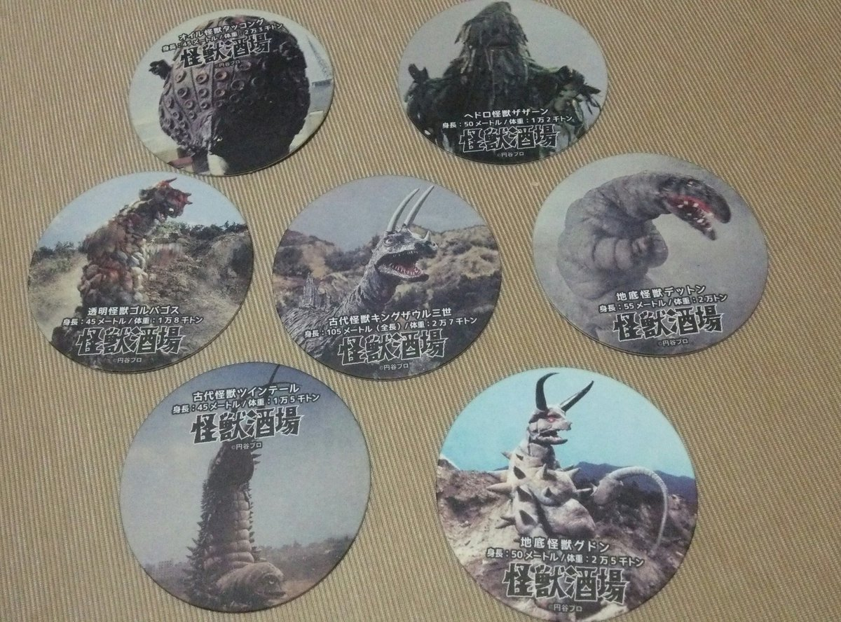 怪獣酒場で1注文ごとにもらえる怪獣コースター。いつの間にか『帰ってきたウルトラマン』の怪獣に変わってました。タッコングや