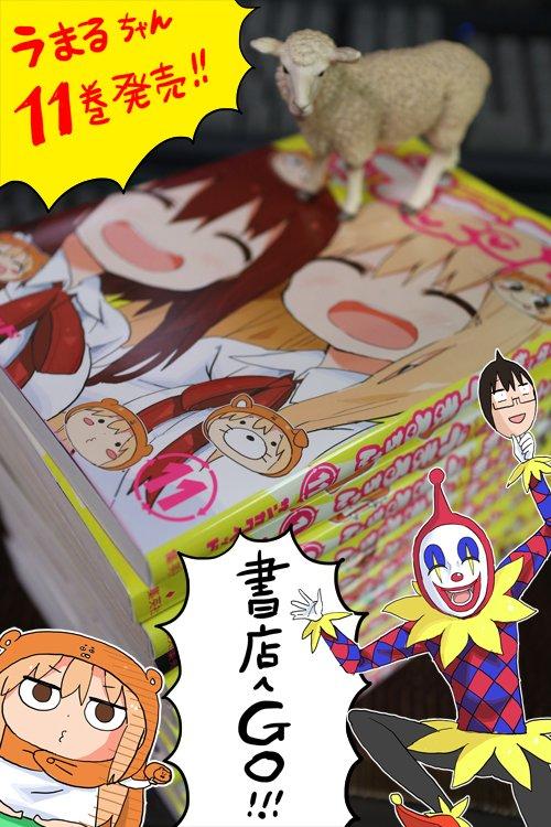 本日うまるちゃん11巻が発売しました~!どうぞよろしくお願い致します!