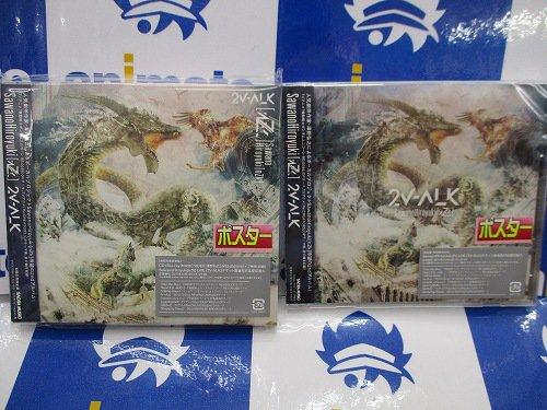 【入荷情報】『SawanoHiroyuki[nZk]/2V-ALK (初回限定盤/通常盤)』が入荷したし~の!「Re:C