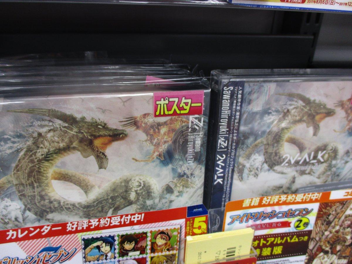 【CD入荷情報】『SawanoHiroyuki[nZk]/2V-ALK 』こちらのCD入荷致しましたバラ~~~!!!「R