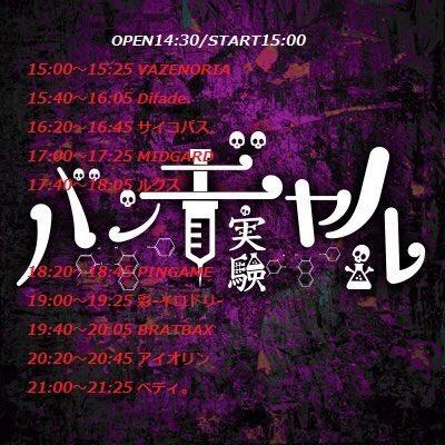 9月19日(火)新宿clubSCIENCE「バンギャル実験vol.8」彩-イロドリ-/アイオリン/VAZENORIA/ル