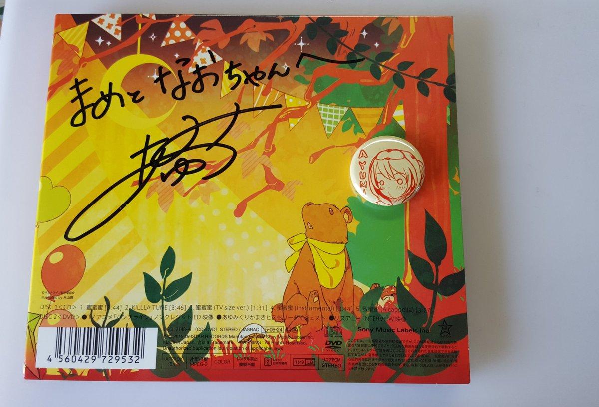 あーちゃんに書いてもらえたサインです。『蜜蜜蜜のアニメ盤』銀魂が好きなあーちゃん。パンチラインと銀魂にも出演している声優