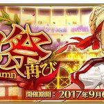 【カルデア広報局より】期間限定イベント「ネロ祭再び ~2017 Autumn~」は、明日9月20日(水)12:59で終了