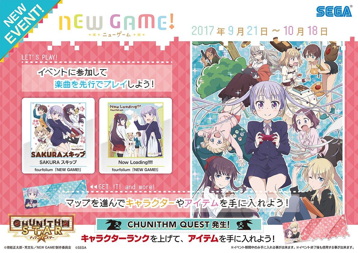 【9/21(木) 連休明けだぁああ!!「NEW GAME!」コラボイベント開催!】大人気楽曲やキャラクター達がチュウニズ