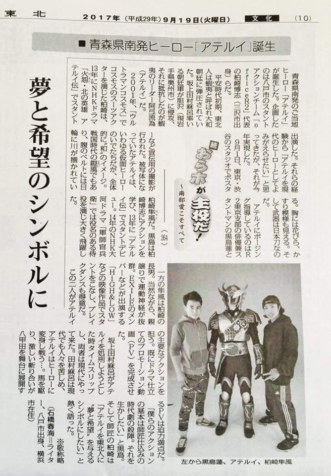 蓮とハヤテ、そしてヒーロー「阿弖流為」が今日の新聞に載ってます。それぞれが好きな事見付け目標に向かって努力してるけど、上